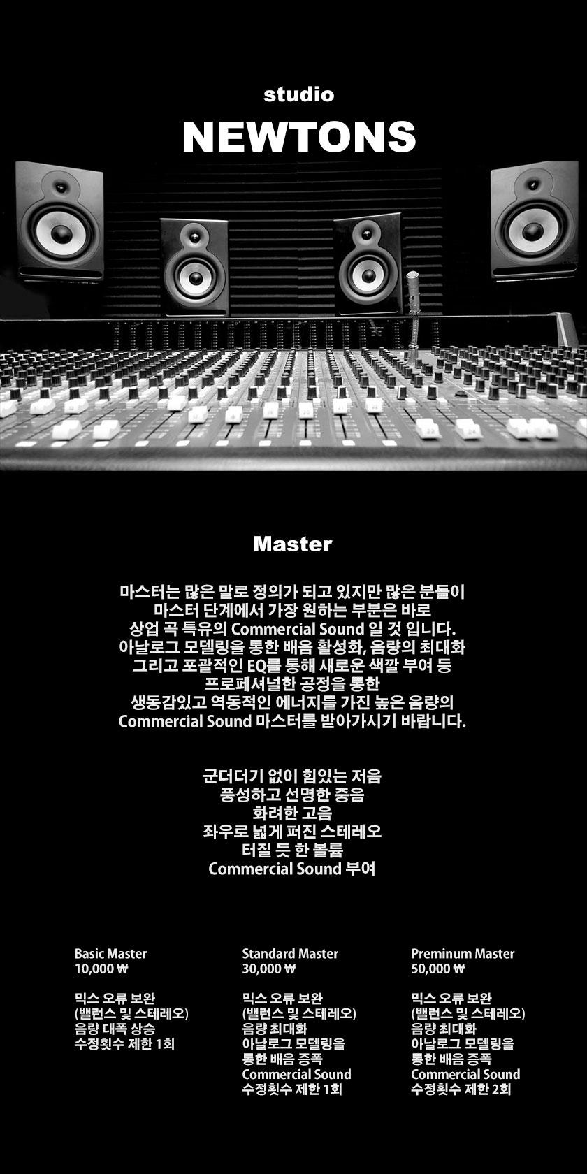 studioNEWTONSmaster.jpg